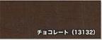 13132:チョコレート
