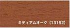 13152:ミディアムオーク