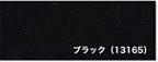 13165:ブラック