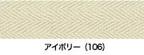 106:アイボリー