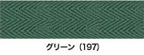 197:グリーン