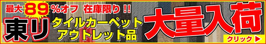 東リタイルカーペットアウトレット品大量入荷!!