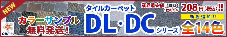 タイルカーペットDL・DCシリーズ新発売! 業界最安値に挑戦!1枚当たりなんと208円!